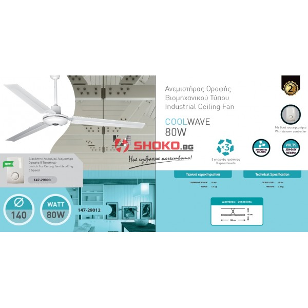 Вентилатор за тавана бял метален  Ф140 80W 147-29012