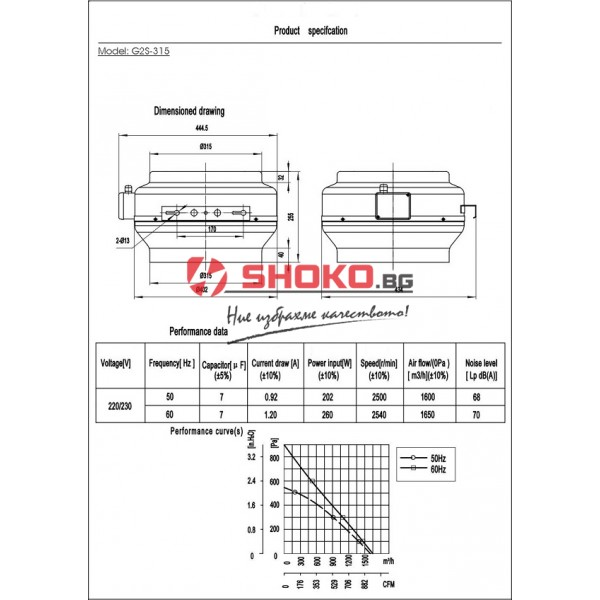 Вентилатор-центробежен, промишлен,канален, тръбен,G2S-315, 220VAC, 202W, 1600m3/h, Ф315mm