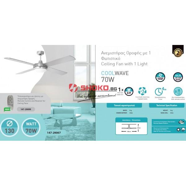 Вентилатор за таван сатен Е27 Ф130 70W 147-29007 с 1 осветително тяло