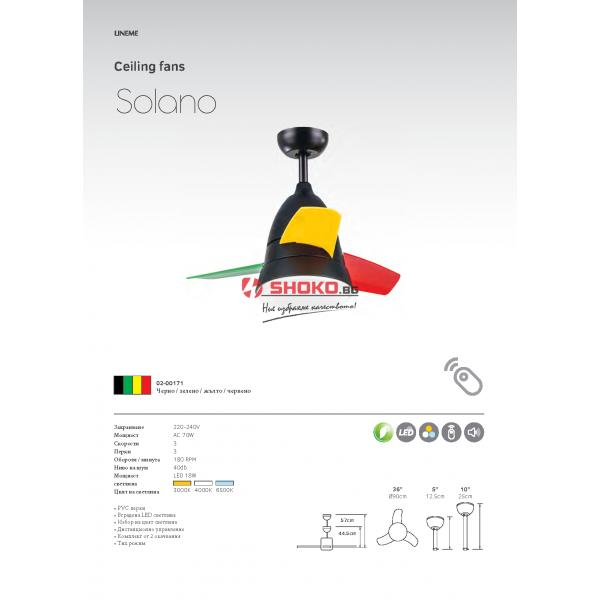 Таванен вентилатор SOLANO, ЧEРНО /ЗЕЛЕНО/ЖЪЛТО/ЧЕРВЕНО, LED, с дистанционно, 70W, ф90 cm, 02-00171